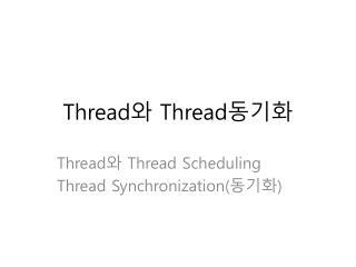 Thread 와  Thread 동기화