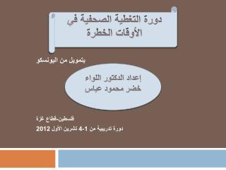بتمويل  من اليونسكو فلسطين-قطاع  غزة دورة تدريبية من 1-4 تشرين الأول 2012