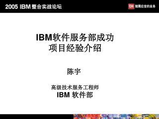 IBM软件服务部成功 项目经验介绍