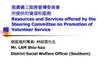 :  Mr. LAM Shiu-kau District Social Welfare Officer Southern