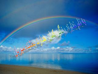 به نام خداوند رنگین کمان  خداوند بخشنده مهربان