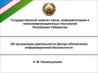 Об организации деятельности  Центра обеспечения информационной безопасности