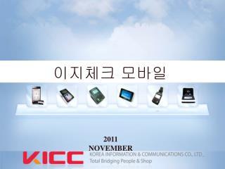 2011 NOVEMBER