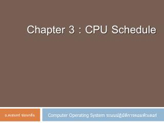 Chapter 3 : CPU Schedule