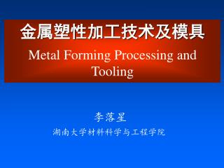 ??????????? Metal Forming Processing and Tooling