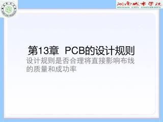 第 13 章   PCB 的设计规则