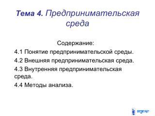Тема 4. Предпринимательская среда
