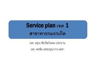 Service plan  เขต  1 สาขา ทารกแรกเกิด