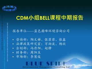CDM ?? BELL ??????