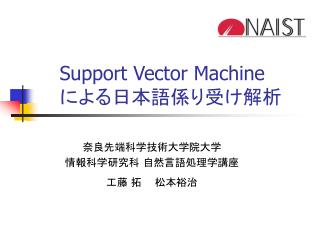 Support Vector Machine による日本語係り受け解析