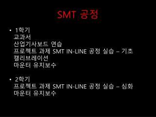 SMT  공정