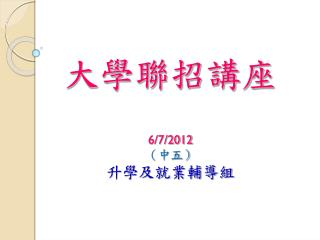 大學聯招 講座 6/7/2012 (中五) 升學及就業輔導組