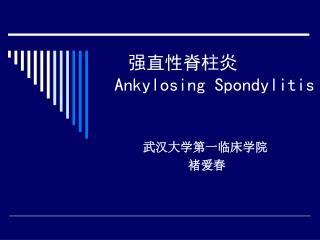强直性脊柱炎 Ankylosing Spondylitis