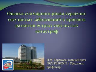 И.М. Карамова, главный врач ГБУЗ РБ БСМП г. Уфа, д.м.н, профессор