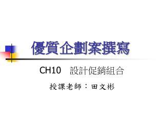 CH10    :
