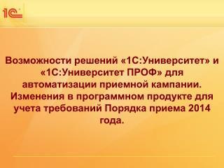 Итоги работы «1С:Университет»  в  приемную кампанию 2013 г.