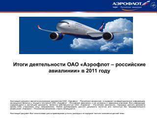 Итоги деятельности ОАО «Аэрофлот  –  российские авиалинии» в 2011 году