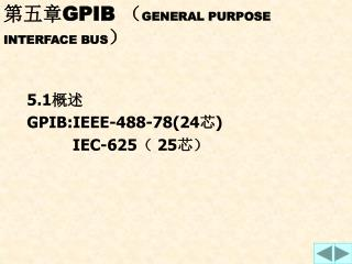 第五章 GPIB ( GENERAL PURPOSE INTERFACE BUS )