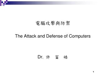 ??????? The Attack and Defense of Computers Dr. ?  ?  ?
