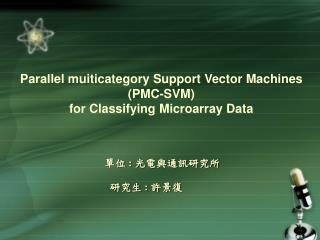 Parallel muiticategory Support Vector Machines (PMC-SVM)  for Classifying Microarray Data