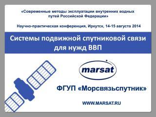 Системы подвижной спутниковой связи  для нужд ВВП