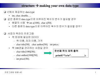 structure   making your own data type