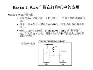 Maxim 1-Wire 产品在打印机中的应用