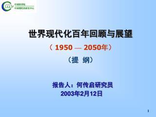 世界现代化百年回顾与展望 ( 1950  —  2050年) (提  纲)