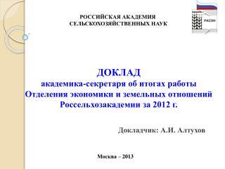 Докладчик: А.И .  Алтухов