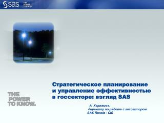 Стратегическое планирование и управление эффективностью в госсекторе: взгляд  SAS А. Харламов,