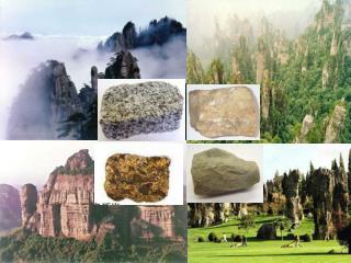 第一节  地壳的物质组成和物质循环
