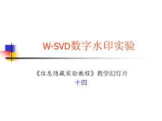 W-SVD 数字水印实验