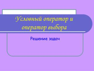 Условный оператор и оператор выбора