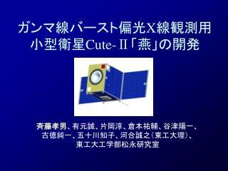 ガンマ線バースト偏光 X 線観測用小型衛星 Cute-Ⅱ 「 燕」の開発