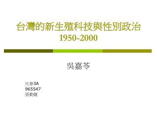 台灣的新生殖科技與性別政治 1950-2000