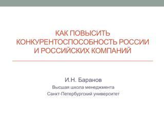 КАК ПОВЫСИТЬ КОНКУРЕНТОСПОСОБНОСТЬ РОССИИ И РОССИЙСКИХ КОМПАНИЙ