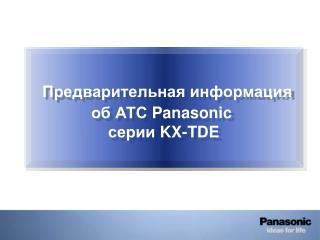 Предварительная информация об АТС  Panasonic  серии  KX-TDE