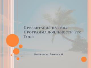 Презентация на тему: Программа лояльности  Tez Tour
