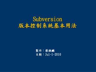 Subversion 版本控制系統基本用法
