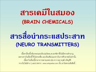สารเคมีในสมอง (BRAIN CHEMICALS) สารสื่อนำกระแสประสาท (NEURO TRANSMITTERS)