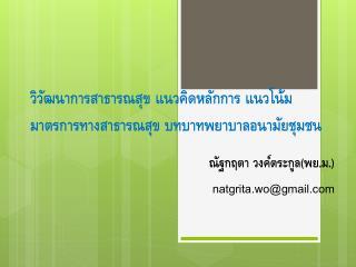 วิวัฒนาการ สาธารณสุข  แนวคิด หลักการ แนวโน้มมาตรการ ทาง สาธารณสุข บทบาทพยาบาลอนามัยชุมชน