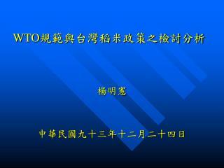WTO 規範與台灣稻米政策之檢討分析