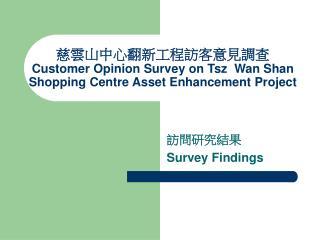 ?????? Survey Findings