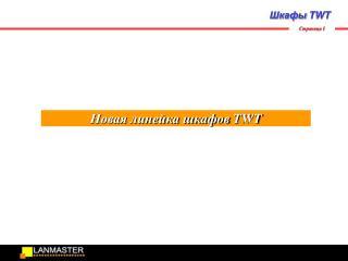 Новая линейка шкафов  TWT