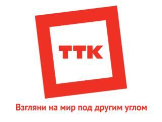 Краткая справка о Компании ТТК