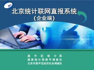 北京统计联网直报系统 ( 企业端 )