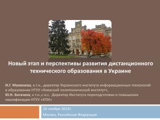 10 ноября 2013г. Москва, Российская Федерация