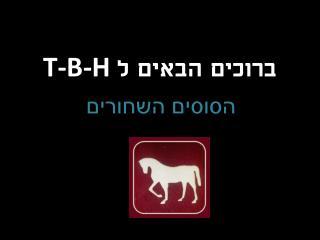 ברוכים הבאים ל T-B-H