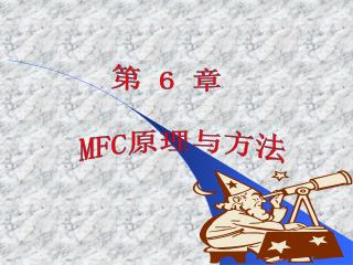 第  6  章    MFC 原理与方法