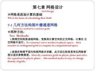 第七章 网格设计 Grid Design 网格是流场计算的基础 It is the basis of calculating flow field 7-1  几何方法构筑叶栅通道网格